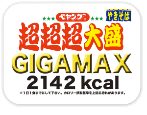 gigamax